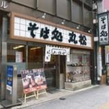 『そば処「丸松 中央店」 アクセス・営業時間・メニュー』の画像