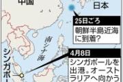 【北朝鮮】海上自衛隊の護衛艦「あしがら」と「さみだれ」の2隻佐世保出港 米空母「カール・ビンソン」と共同訓練を検討