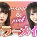 『[ノイミー] いこのいch『【雑談メイク】2人でピンクメイクとオレンジメイクやってみた!!【カラーメイク】』メンバー反応など…』の画像