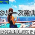 『クルーズ船パーティーコンパニオン案件情報』の画像