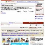 『既卒向け求人情報2013年4月』の画像