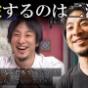 【悲報】論破王ひろゆき(43歳)、アナウンサー(29歳)に怒られ・・・
