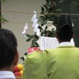 『地鎮祭でございました』の画像