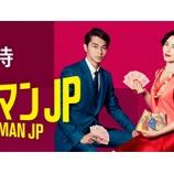 『月9ドラマ『コンフィデンスマンJP』を見逃した!でも視聴できる方法があります!』の画像