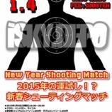 『【New Year Shooting Matchのお知らせ!】』の画像