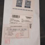 『日本から中国(上海)に送った荷物が届かない!(2)』の画像