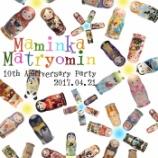 『マミンカマトリョミン10周年記念パーティー』の画像