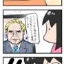 海外のニュース番組みた娘、驚愕する