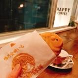 『HAPPY COFFEE さんで鳴門金時のたい焼きを食べながら思ったこと』の画像