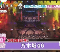 【乃木坂46】ZIP!春フェス参加アーティスト発表!3/29に乃木坂46が出演!!