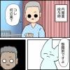 【漫画】整腸剤ですよ?