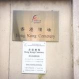 『香港【日本人墓地】の桜の木々に施肥を』の画像
