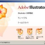 『Adobe社のイラストレーターCS2を無料で使える裏技って?』の画像