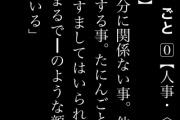 鳩山首相「小沢と鳩山が迷惑をかけ申し訳ない」←