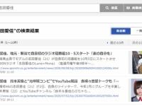 志田愛佳、運営に「欅坂46というワードを使うな」と言われた模様...