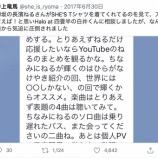 『【元欅坂46】長濱ねるとSHE'S井上竜馬が出会うきっかけになったツイッターがこちら・・・』の画像