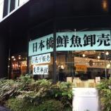 『(番外編)お薦めの魚河岸食堂「日本橋鮮魚卸売市場」(東京・日本橋)』の画像