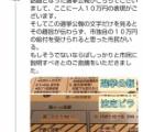 「市民一人10万円配ります!」 約束した市長、当選後に「誤解です!」→炎上