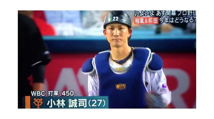 12球団で注目する選手は?→稲葉篤紀さん&前田智徳さん『小林誠司!』