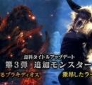 【速報】モンハンアイスボーン、新モンスターを2体公開!