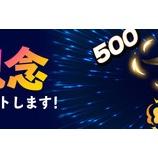 『【光を継ぐ者】500日記念イベント第1弾のご案内』の画像