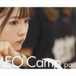 『[イコラブ] 『Documentary of =LOVE』 -episode13- 【CAMEO Camp part1】 メンバー感想ツイまとめ【ノイミー】』の画像