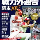 『「プロ野球戦力外通告読本2017 (洋泉社)」に記事を書きました』の画像