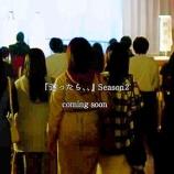 『【乃木坂46】この後ろ姿は!?『フェットチーネグミ』SEASON2に新たなメンバーの加入が!!!!!!』の画像