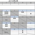 2014年教室カレンダー