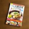 【レシピ掲載】絶品大根レシピ、掲載されました!
