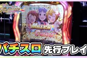 【ミリオンライブ】「アイドルマスター ミリオンライブ!THEATER☆FESTIVAL先行プレイしてみた」動画公開!