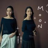 『西瓜糖の二人芝居VOL1『MOON』配信開始!』の画像