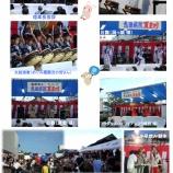 『第14回志田病院夏祭り』の画像