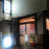 『JAL×はんつ遠藤コラボ企画【奄美大島編】1日め・郷土料理(かずみ)』の画像