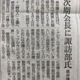 『静岡県弁護士会の次期会長に選任されました。』の画像
