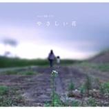 『児童虐待する母の再生がテーマのNHKドラマ「やさしい花」上映会に参加して@芦屋ホザナ・カフェ』の画像