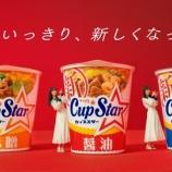『【乃木坂46】『カップスター』CM、実は音楽も毎回豪華だった件・・・』の画像