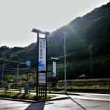 『石川県 道の駅 すず塩田村』の画像