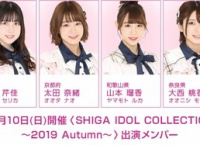 11/10開催「SHIGA IDOL COLLECTION ~2019 Autumn~」にチーム8出演!