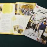 『北区若手職員と東京家政大学生が「~私はこのまちが好きです~北区でくらす」を制作』の画像