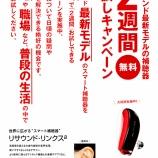 『都城中めがね店 補聴器相談会開催のお知らせ 最新型補聴器「2週間無料お試しキャンペーン」』の画像