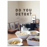 『土用デトックス中の心強い味方 ー卵・プロテイン・豆腐ー』の画像