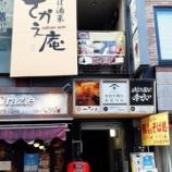 『【蕎麦】さかえ庵(京都・京都)』の画像