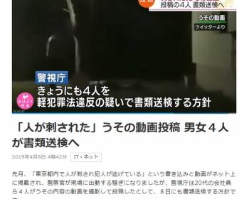 「町田市で人が刃物で刺された見たいです」人が刺されたように見せかけた動画を撮影しTwitterに投稿した4人を書類送検へ(画像あり)
