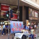 『尖閣上陸の活動家らが「反日展示会」』の画像