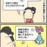 流行りのマスク、日本と英国。