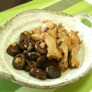 鶏手羽元と椎茸たっぷりの煮物