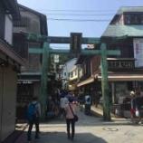 『【神奈川】江島神社の御朱印』の画像