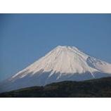 『富士山』の画像