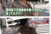 【驚愕】ウインカーを出さずに進路変更する「名古屋走り」不起訴から一転、起訴